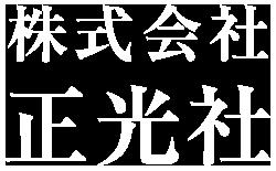 株式会社正光社